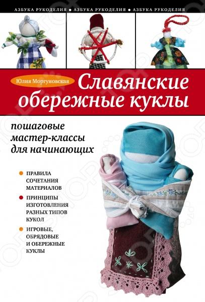 Чулочные куклы мастер класс для начинающих